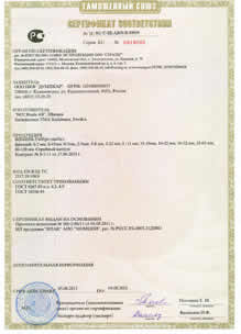 Customs Union Certificate
